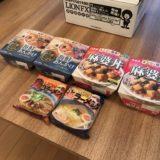 ヒロセ通商LIONFX 食品キャンペーン 攻略方法