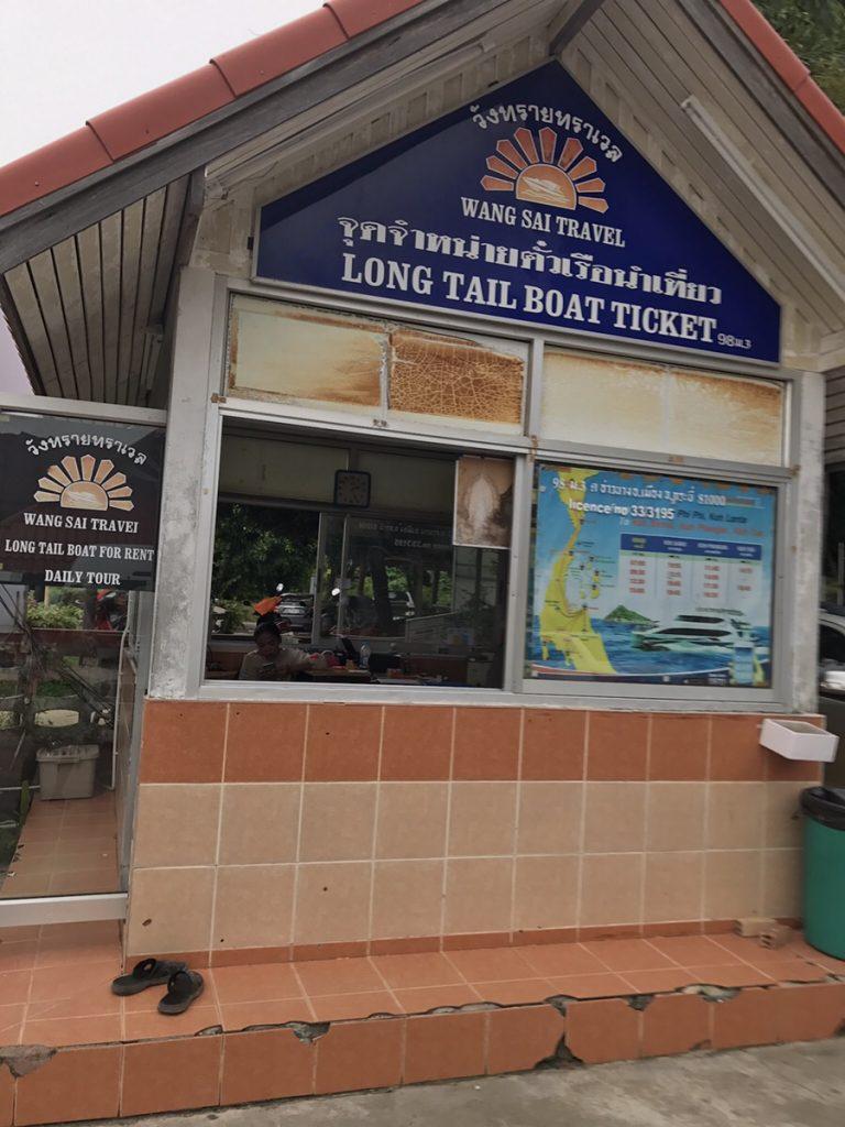 ライレイビーチ行きのチケットはワンサイトラベルで購入