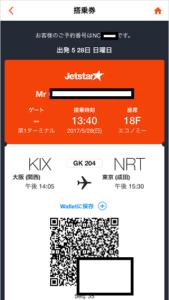 KALスタッフに提示する飛行機の搭乗券