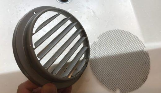 24時間換気 部屋の外側の給気口掃除の実践記