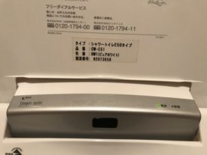 INAX お客様相談センター 電話番号