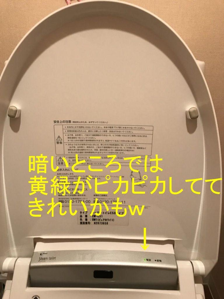 イナックス シャワートイレの電源点滅