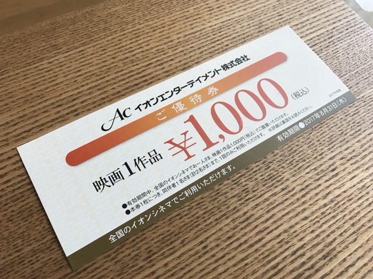 イオン株主総会でもらえる映画の優待券