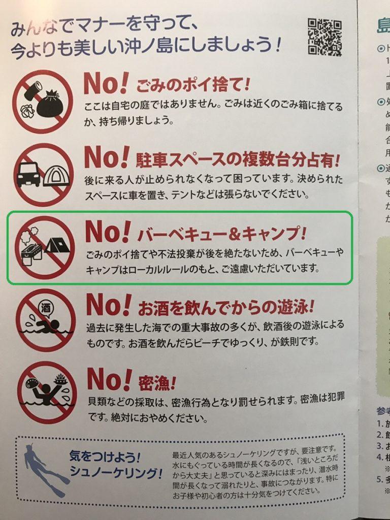 沖ノ島 島内はバーベキュー禁止
