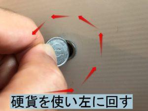 1円玉で左に回す