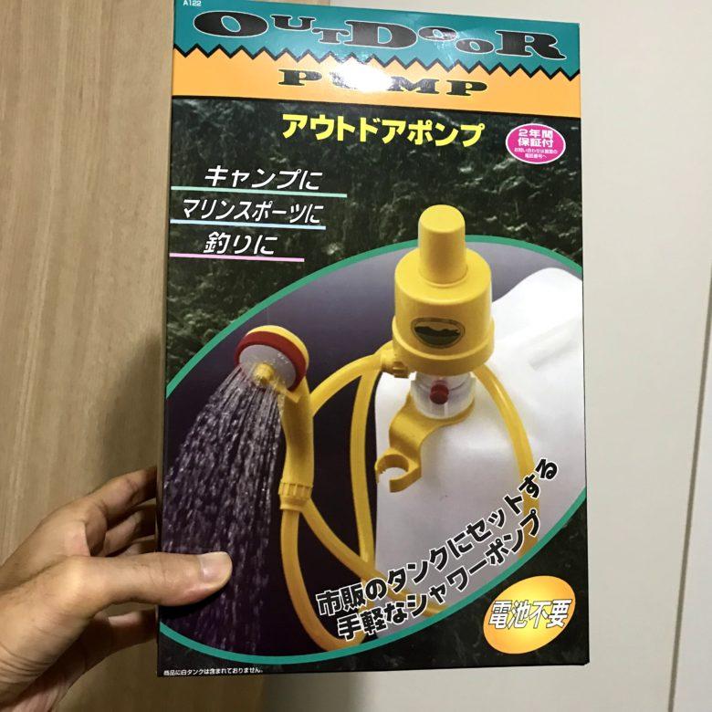 タカギのシャワーポンプ