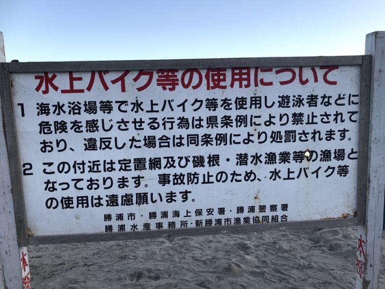 鵜原海水浴場は水上バイク禁止