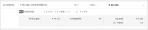 Yホテルの宿泊費日本円